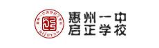 惠(hui)州一中啟正學校(xiao)