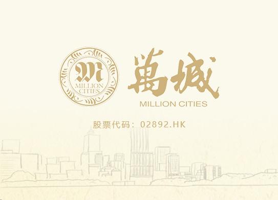 萬城建設(中國(guo))有(you)限公司-案(an)例