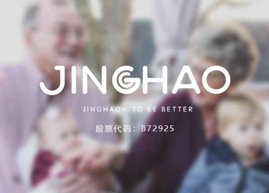 惠(hui)州錦(jin)好電(dian)子有(you)限公司-案(an)例
